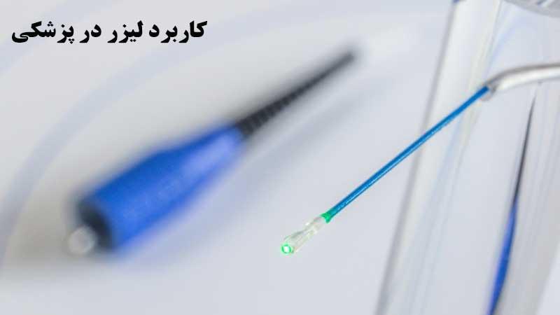 کاربرد لیزر در تشخیص و درمان بیماریها