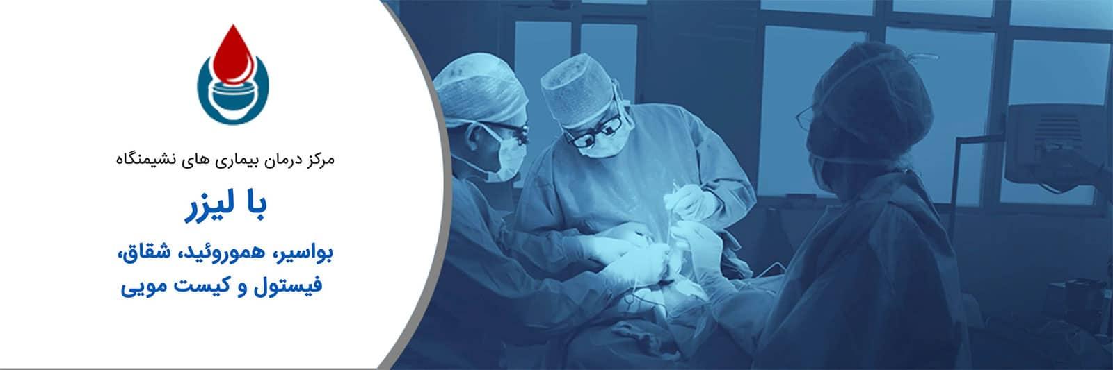 کلینیک دکتر بیژن عابدیان مرکز تخصصی درمان بیماری های مقعدی با لیزر درمانی