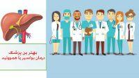انتخاب بهترین پزشک بواسیر یا هموروئید جهت درمان قطعی بیماری