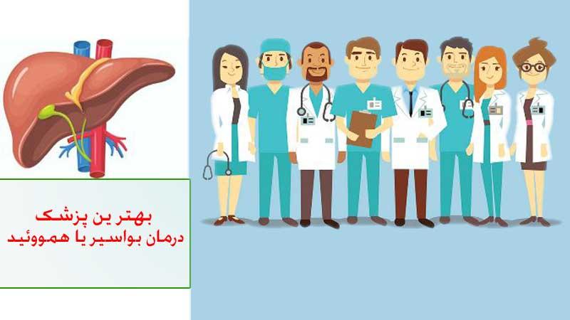 بهترین پزشک و دکتر بواسیر یا هموروئید جهت درمان قطعی