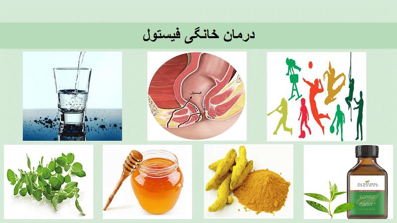 درمان خانگی فیستول برای از بین بردن عفونت و کاهش علائم بیماری